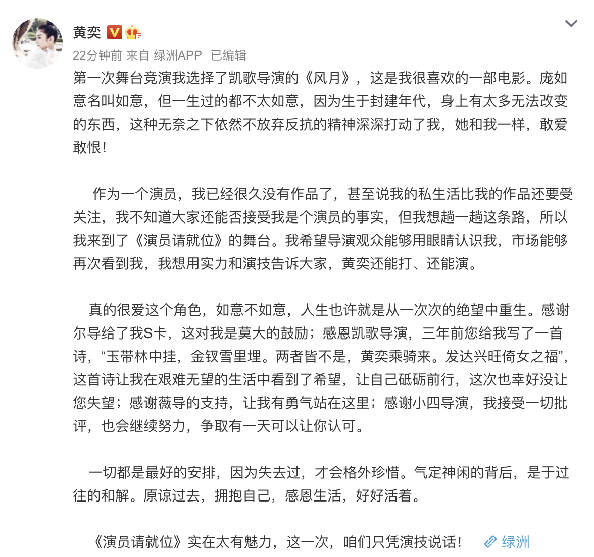 黄奕发文谈《演员请就位2》,感恩陈凯歌曾为其写诗图片