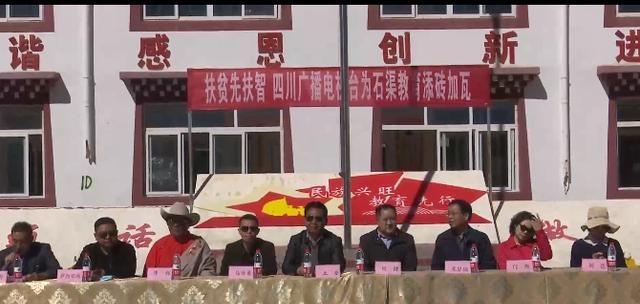 四川广电事务队赴石渠开展扶贫调研慰问