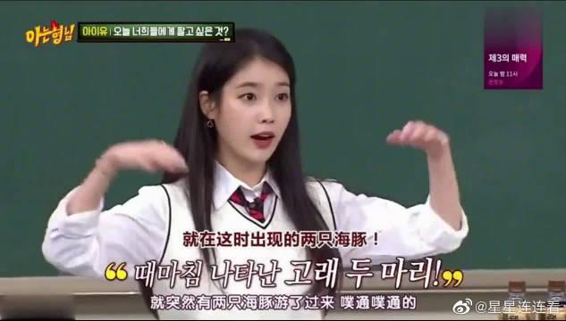 IU在综艺中提到同意录制《孝利家民宿》的原因……