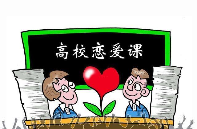 近九成大学生支持学校开设恋爱课 恋爱课应该怎样开?