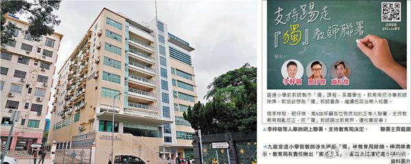 杨润雄:保障学生利益 教局有责揪