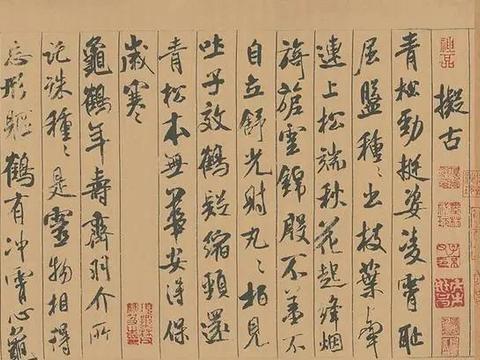"""以""""刷""""字著称、笔法多变的米芾,为啥被田英章粉丝骂为""""丑书"""""""