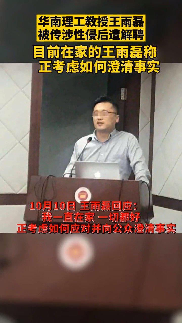 华南理工教授王雨磊被传涉性侵后遭解聘……