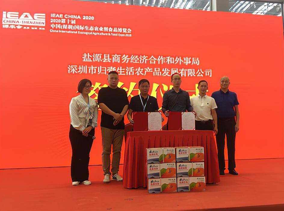 大梁山生态农产品进入第十届中国(深圳)国际生态农业与食品展览会