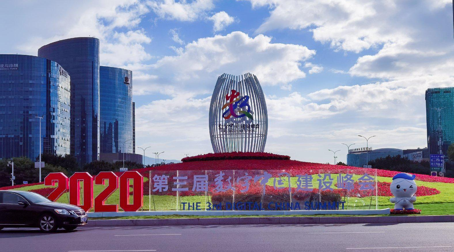 第三届数字中国建设峰会隆重开幕