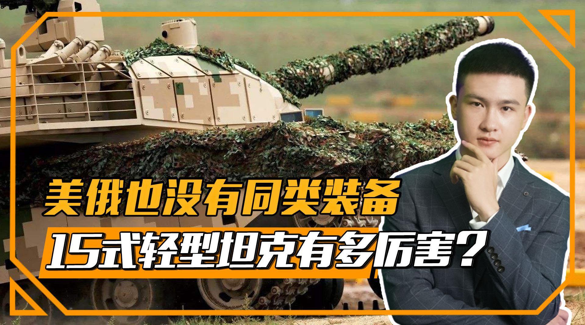 美俄也没有同类装备,15式轻型坦克有多厉害?