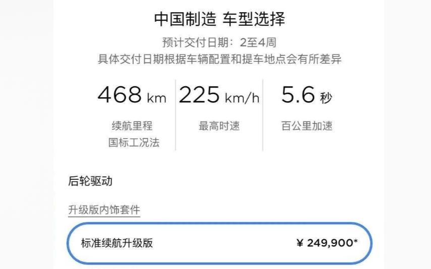 早就说国产model 3值15-20万元,不听后悔了吧