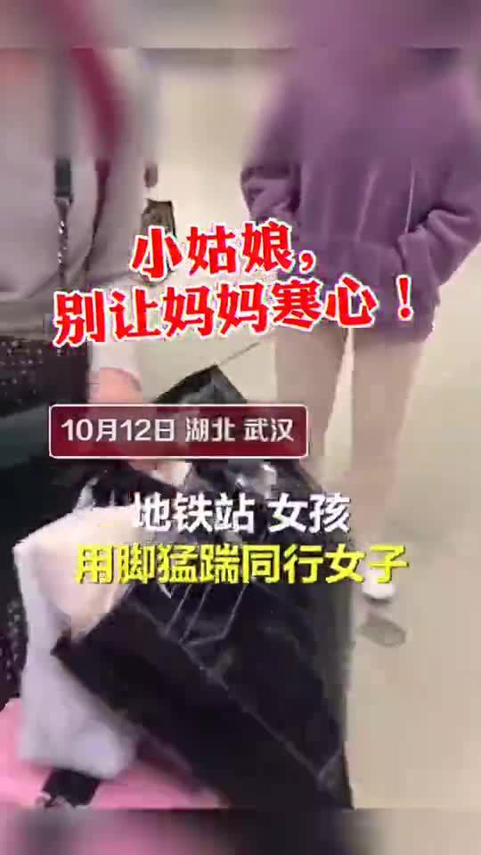 网曝武汉地铁上,因妈妈上错车,女孩连续踹打妈妈