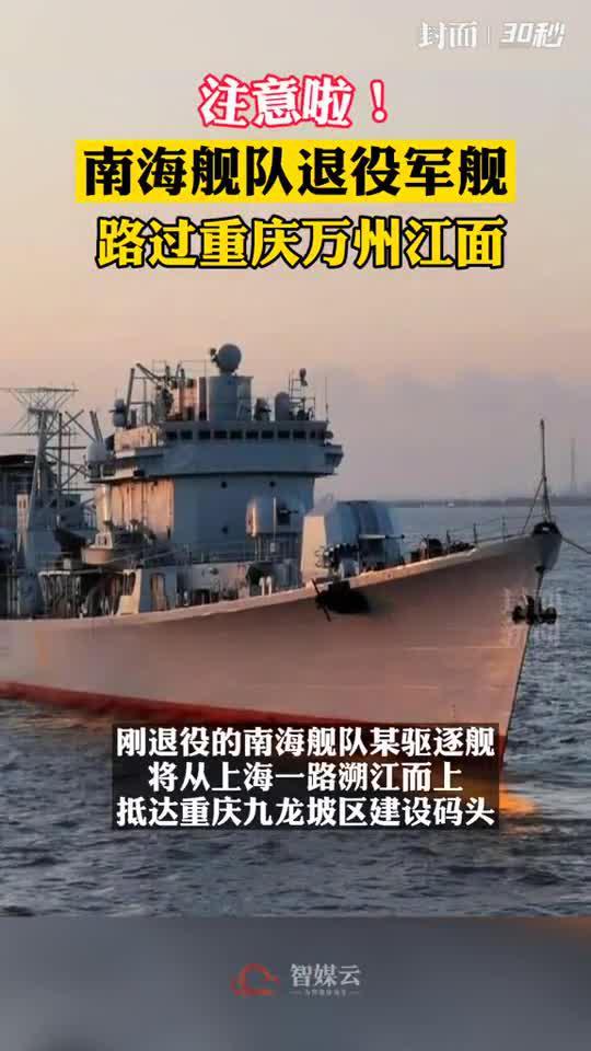 注意!南海舰队退役军舰路过重庆万州江面,你去拍照打卡了吗?