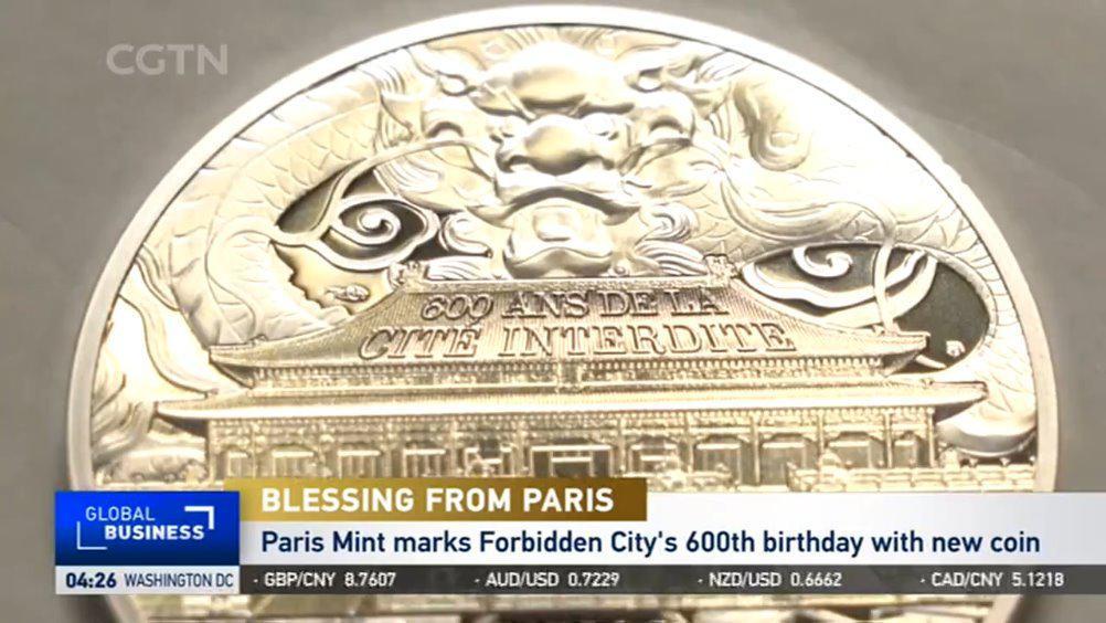 巴黎造币厂推出紫禁城600年纪念币