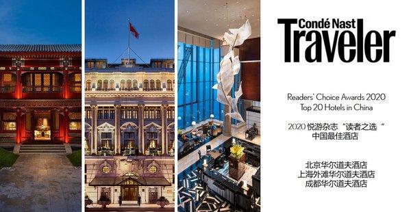 华尔道夫在华酒店荣登2020《悦游》读者之选中国最佳酒店榜