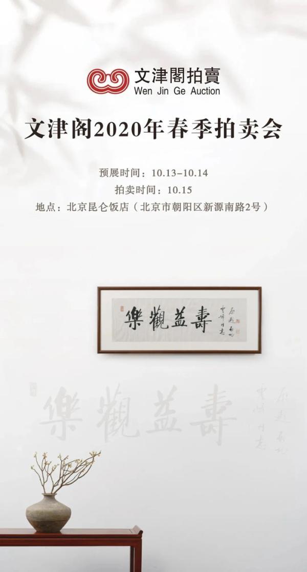 """秋日的""""春拍""""有何不同?北京文津阁2020年春季拍卖会即将揭开神秘面纱"""