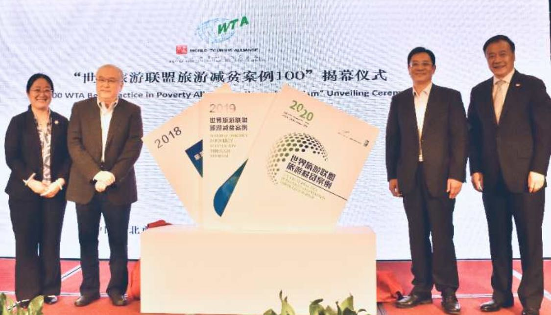 《世界旅游联盟旅游减贫案例100》发布,90%案例来自中国图片