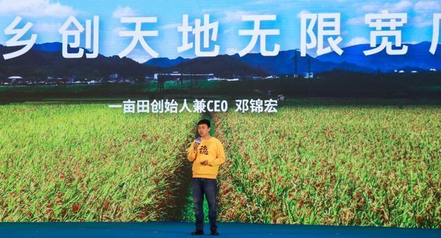 一亩田将投入一亿元流量 帮助乡创客推广