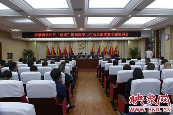 """郴州市重楼街2021年社区""""两委""""换届启动会"""