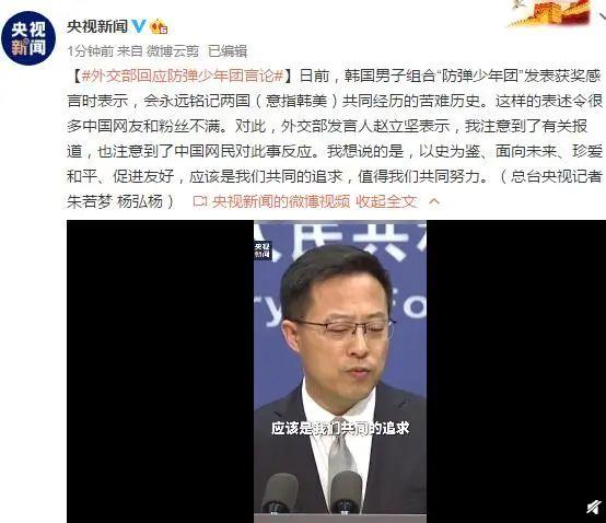 防弹少年团谈论朝鲜战争激怒中国网友,外交部回应图片