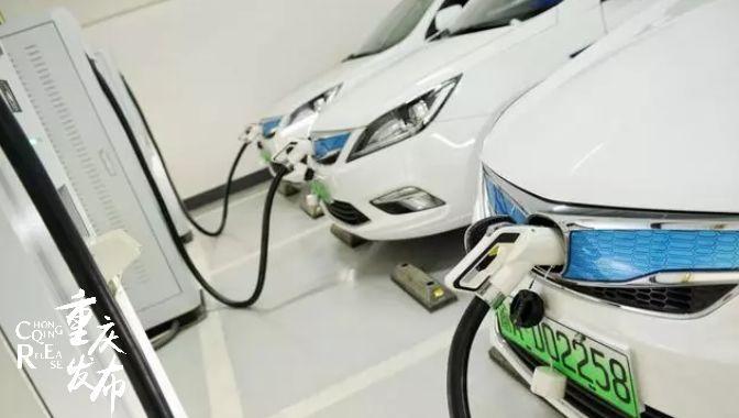 便捷!重庆今年将新建充电桩3万个图片