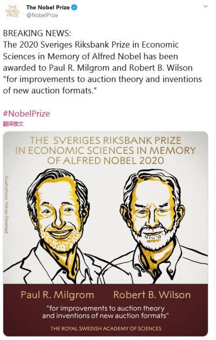 2020诺贝尔经济学奖授予2名经济学家 近10年得主一