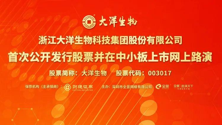 直播互动丨大洋生物 10月13日 新股发行网上路演