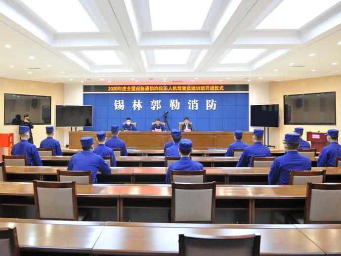 锡林郭勒消防举行全盟应急通信岗位无人机驾驶员培训班开班仪式