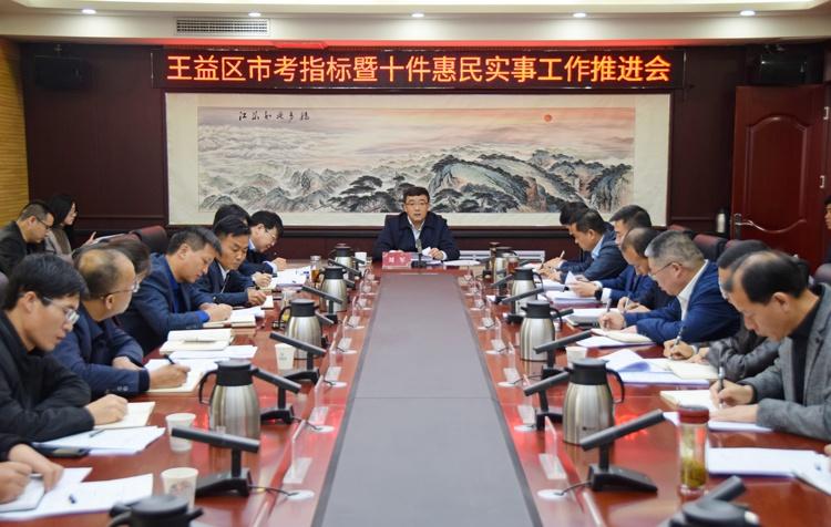 王一区召开城市试验指标和十件实事推介