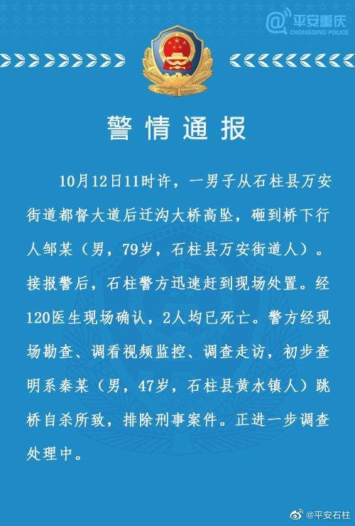 重庆石柱一男子跳桥自杀砸到79岁老人 2人均已死亡图片