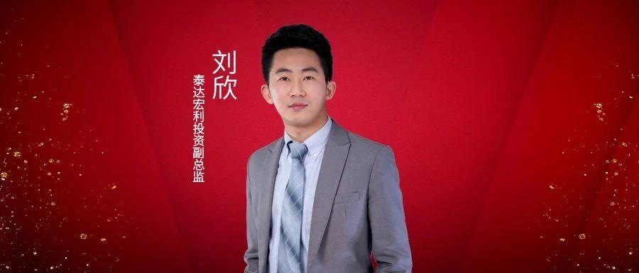 泰达宏利投资副总监刘欣:周期永不停息 变化才是不变的