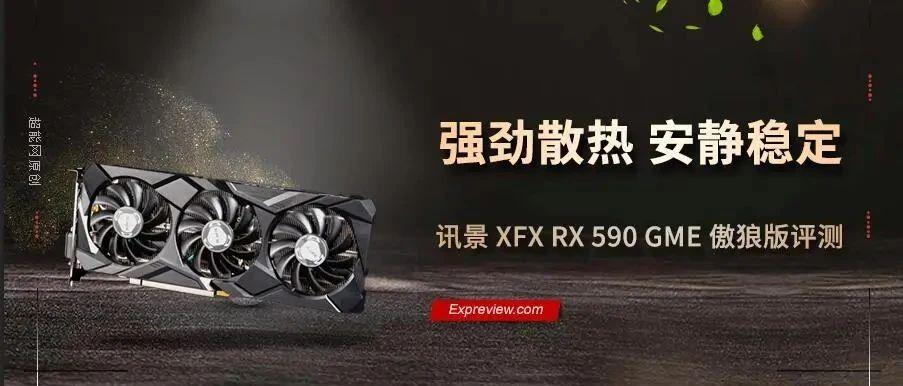 讯景 XFX RX 590 GME 傲狼版显卡评测:三风扇强散热 低温稳定噪音小