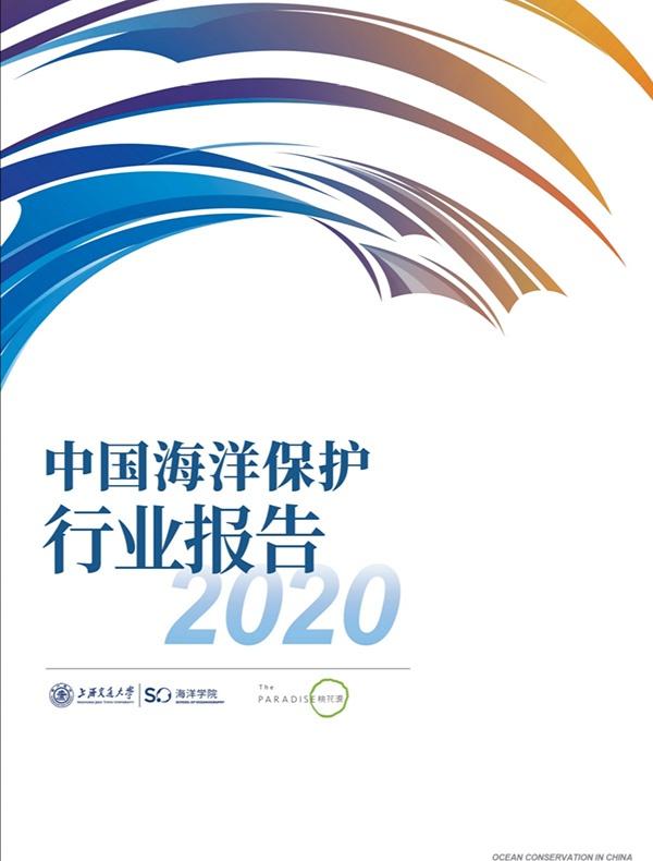 中国首份海洋保护行业报告发布:海洋保护区面积已占4.1%图片