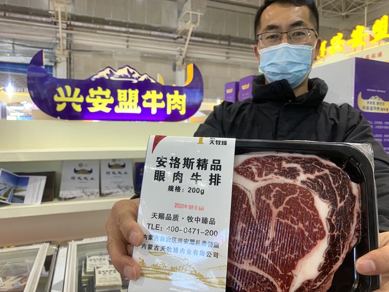 亚搏体育app网站:兴安盟牛肉饭亮相第八届内蒙古绿色博览会