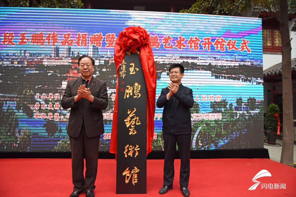 济宁市任城区文化艺术界的一颗璀璨明珠 段玉鹏艺术馆南池畔开馆