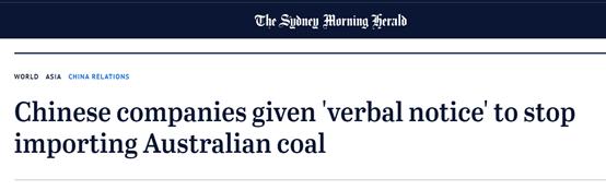 澳媒:中国已停止从澳大利亚进口煤炭图片