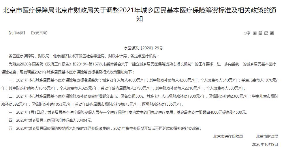 北京2021年居民医保门诊封顶线提高至4500元图片
