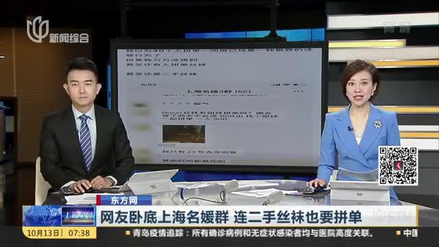东方网:网友卧底上海名媛群  连二手丝袜也要拼单