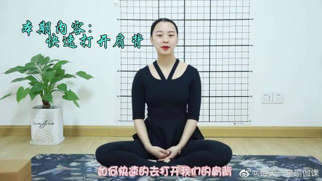 改善含胸驼背的瑜伽体式,只需一个瑜伽砖,躺着也能做