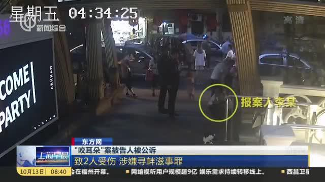 """东方网:""""咬耳朵""""案被告人被公诉——致2人受伤  涉嫌寻衅滋事罪"""