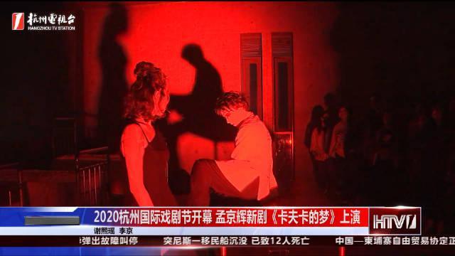 杭州国际戏剧节开幕 孟京辉新剧《卡夫卡的梦》上演