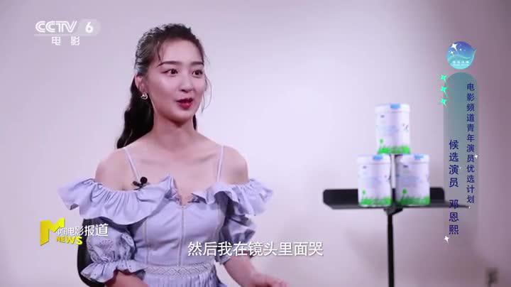 星辰大海:邓恩熙 做一个自信、勇敢和坚强的女孩