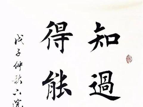 面对田蕴章的楷书别不服气,书法写成这样,大众认可