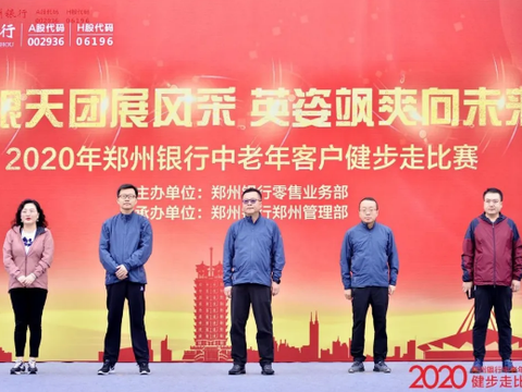 郑州银行携千余名中老年客户举行健步走大赛活动