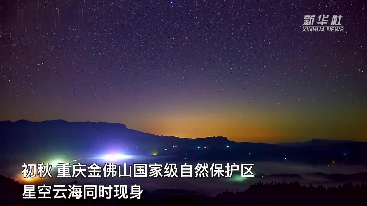30秒丨山川之上 星河璀璨 重庆金佛山现云海奇观
