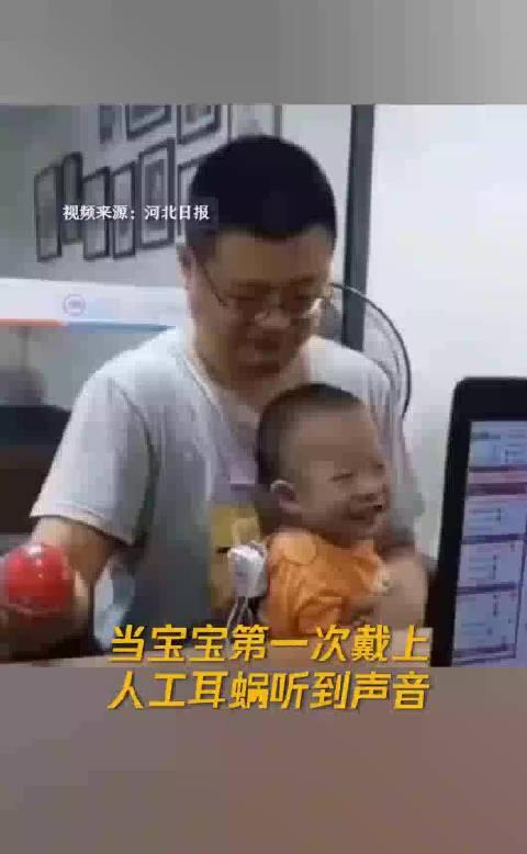 欢迎你来到有声的世界,宝宝第一次戴上人工耳蜗听到声音……