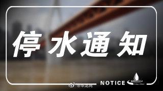 九龙坡部门区16日停水7小时 请提前做好蓄