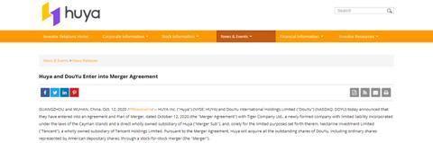 虎牙、斗鱼官宣合并,腾讯拥有新公司67.5%投票权