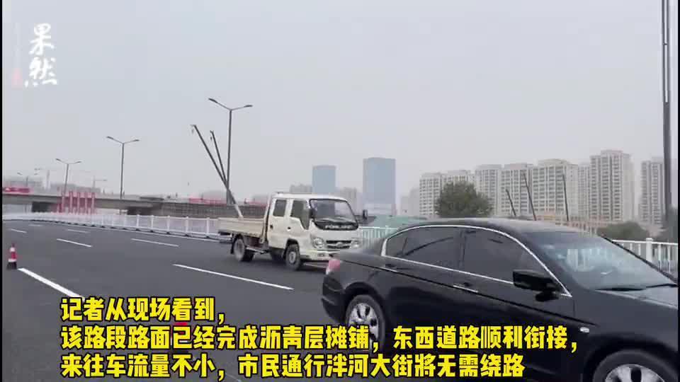果然视频 车流量不少!直击迎胜路南延泮河大街工程段通车现场