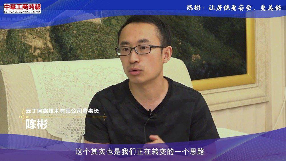 政企面对面座谈会云丁网络陈彬:让居住更安全更美好