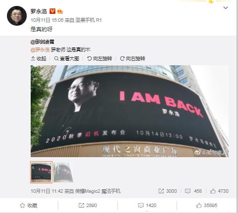 罗永浩又和苹果杠上,iPhone12发布会,他旧机发布会图片