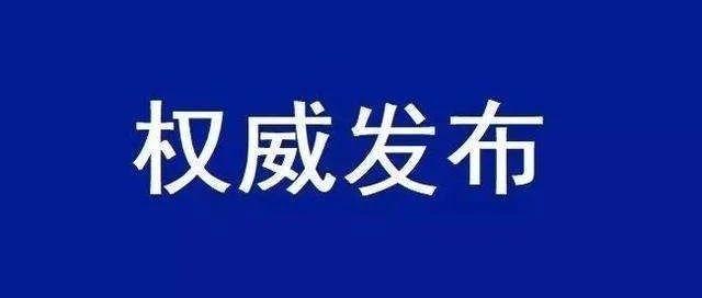 潍坊疾控发布最新消息!60家机构可做核酸检测!名单电话公布