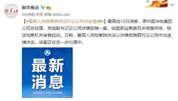 最高人民检察院依法对原中国华电集团公司总经理云公民决定逮捕