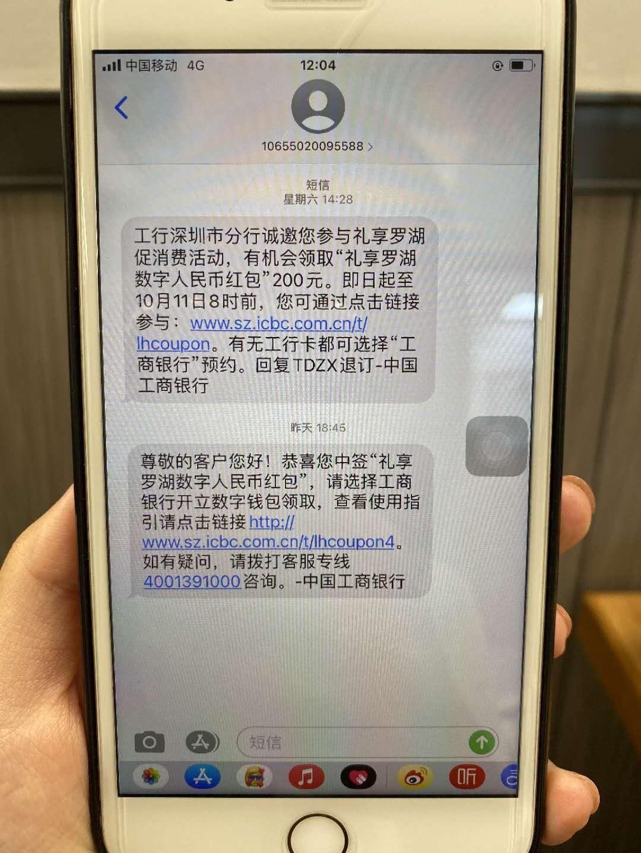 记者探访|尝鲜数字人民币红包:几分钟完成下载注册,可免密支付图片